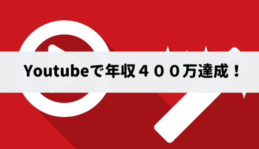 Youtubeアドセンスで年収400万円達成した生徒さん27歳Mさん