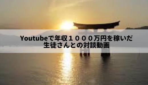 Youtubeアドセンスで年収1000万を達成した生徒さん30歳Kさん