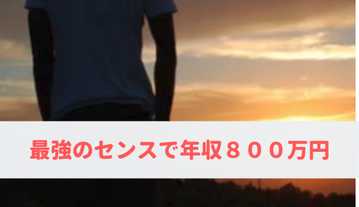 Youtubeアドセンスで年収800万を達成したDさん
