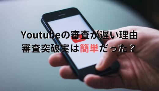 YouTube収益化審査の遅い理由は?審査突破方法もお伝えします!