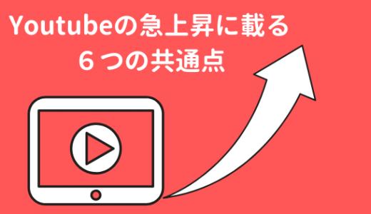Youtubeの急上昇に載るヒット動画を作る方法